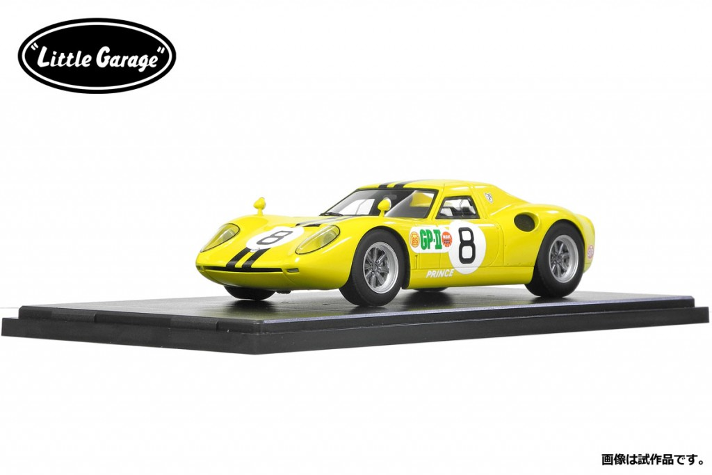 LG2401YE 1/24 PRINCE R380 (1966 JAPAN GP) イエロー8号車 ¥17,000(税抜価格)
