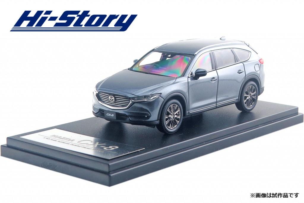HS213GY 1/43 MAZDA CX-8 (2017) マシーングレープレミアムメタリック ¥7,800(税抜価格)