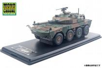 JG07B 1/43 機動戦闘車(試作型) 1号車 防衛省技術研究本部 (2014) ¥18,000(税抜価格)