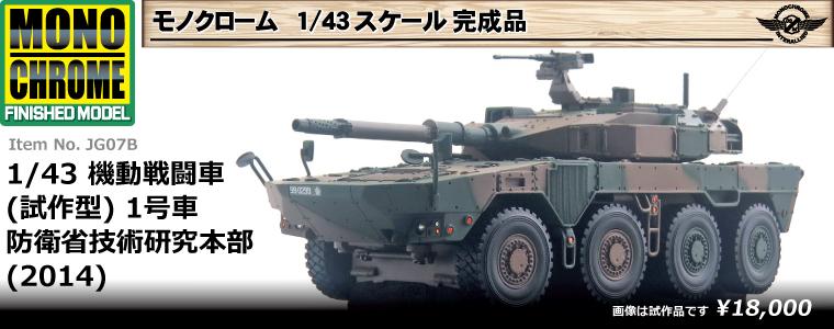 JG07B