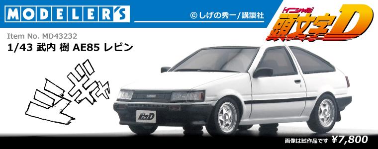 MD43232_AE85