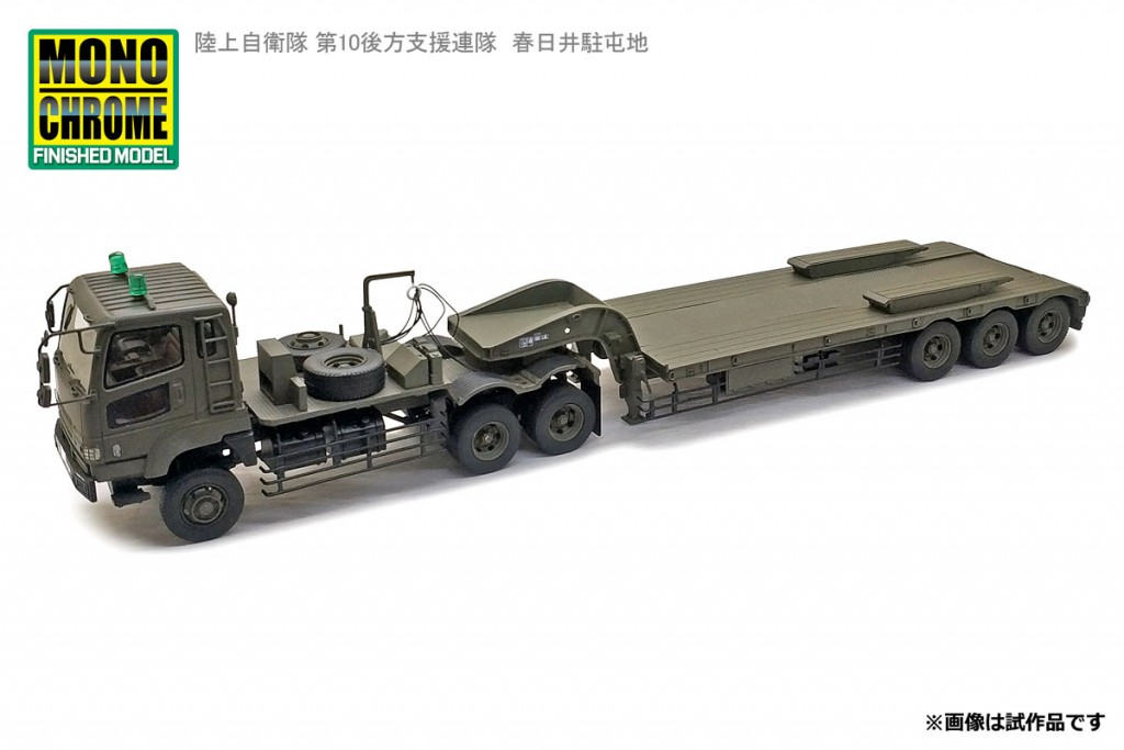 JG09C 1/43 73式特大型セミトレーラ 陸上自衛隊 第10後方支援連隊 春日井駐屯地¥29,800(税抜価格)