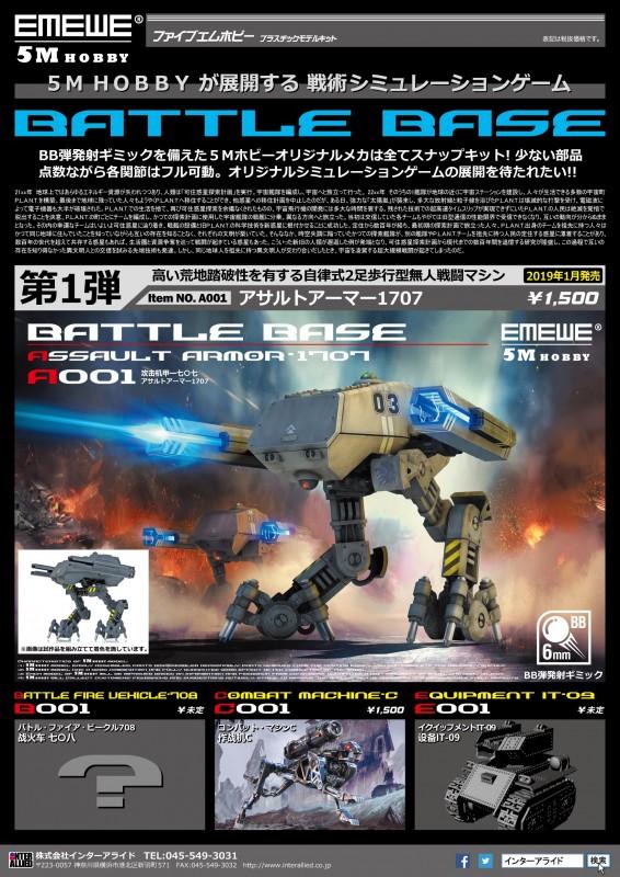 5M-HOBBY_BattleBase
