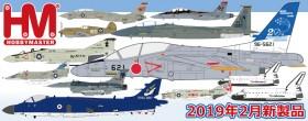 トランペッター/05808 1/48 デ・ハビランド DH.110 シービクセン FAW.2 についての重要なお知らせ