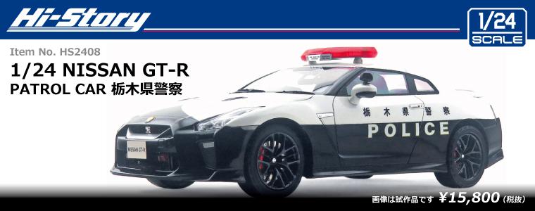 HS2408_GT-R_PC