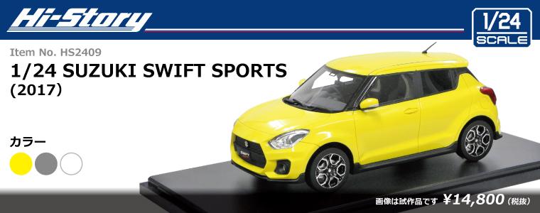 HS2409_SwiftSports