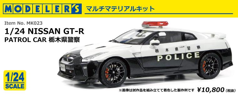 MK023_GT-R_PC