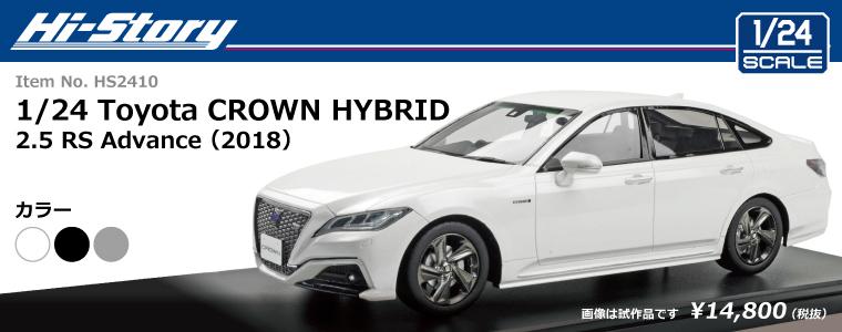 HS2410_Crown