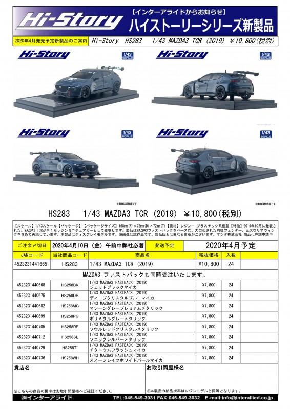 HS283注文書_01