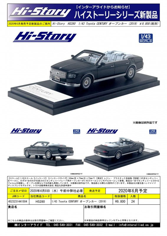 HS280注文書_01