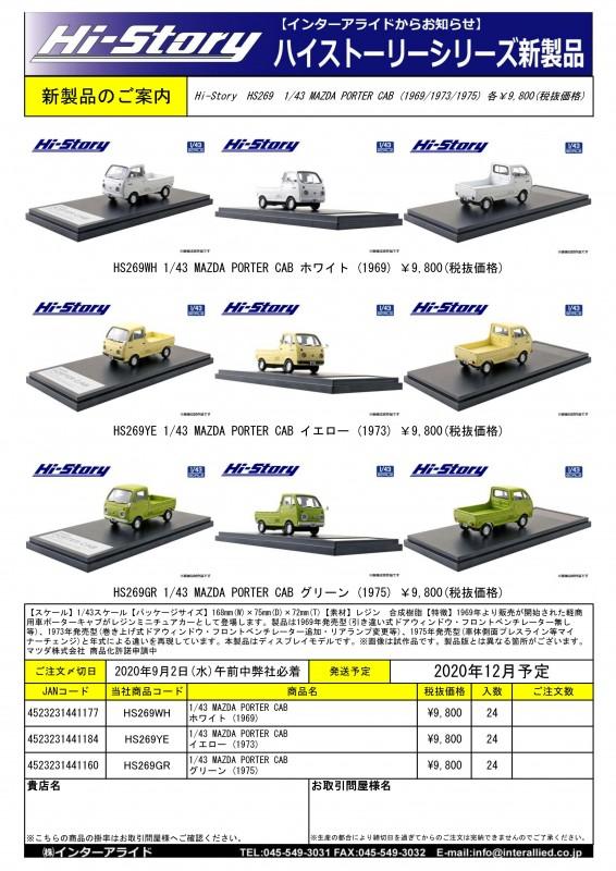 HS269注文書_01