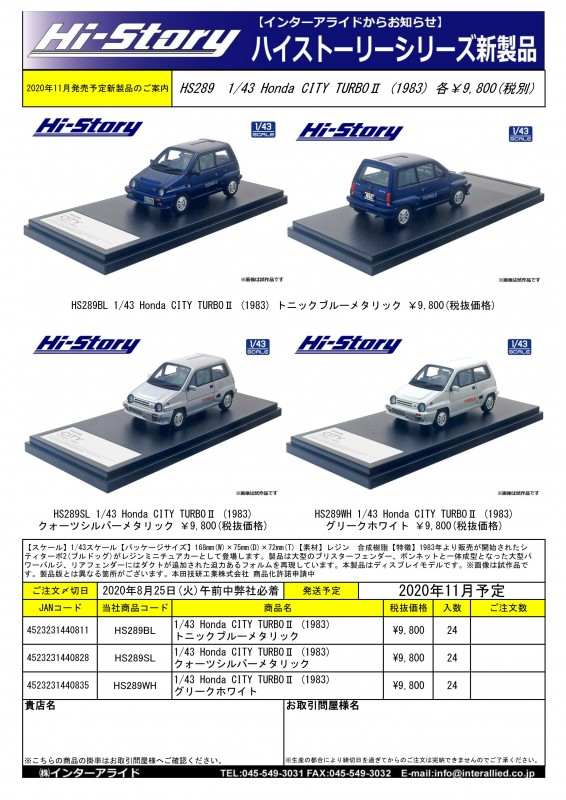 HS289注文書_01