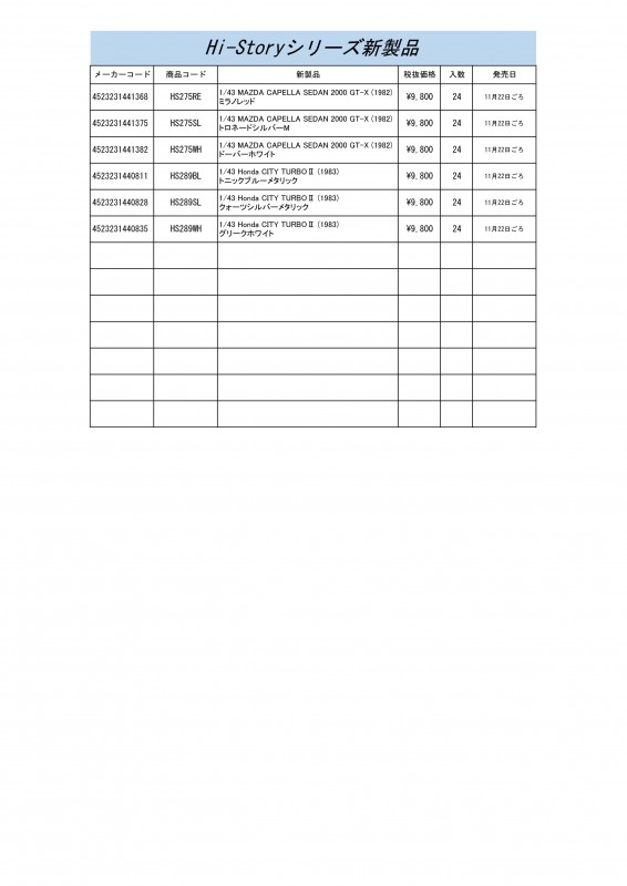 HS新製品発売日1122_01