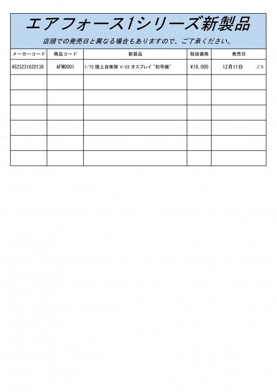 AF1新製品_01