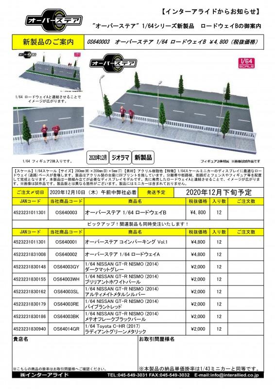 OS640003注文書_01