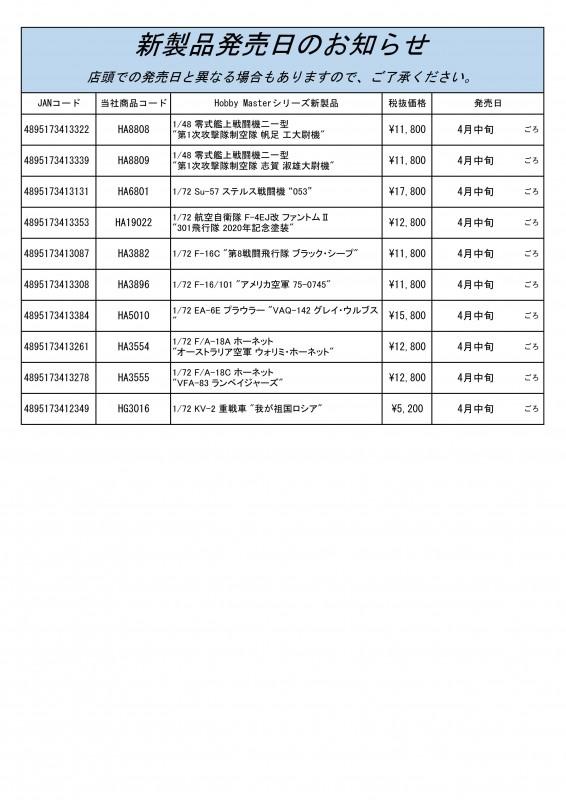 新製品発売日HM4月_01