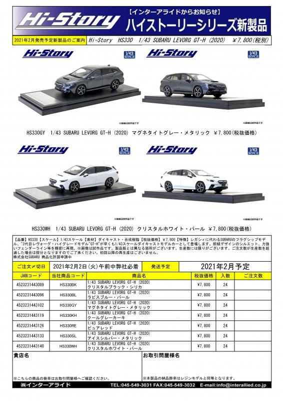 HS330注文書_01