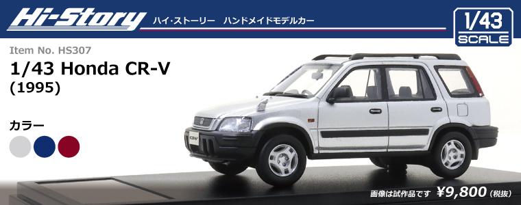 HS307_CR-V