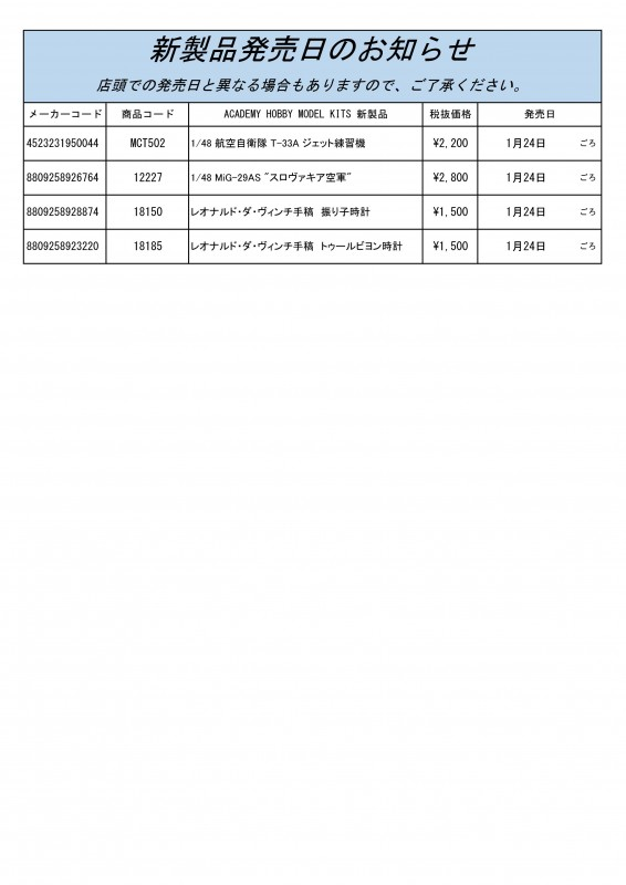 新製品発売日0124_01