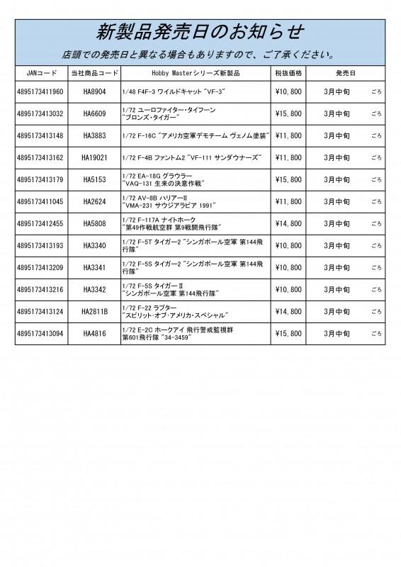 新製品発売日HM3月_01