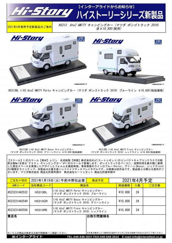 HS313注文書_01