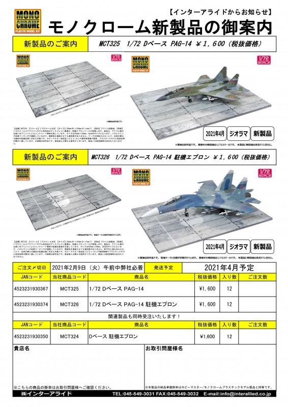 MCT325_MCT326注文書_01