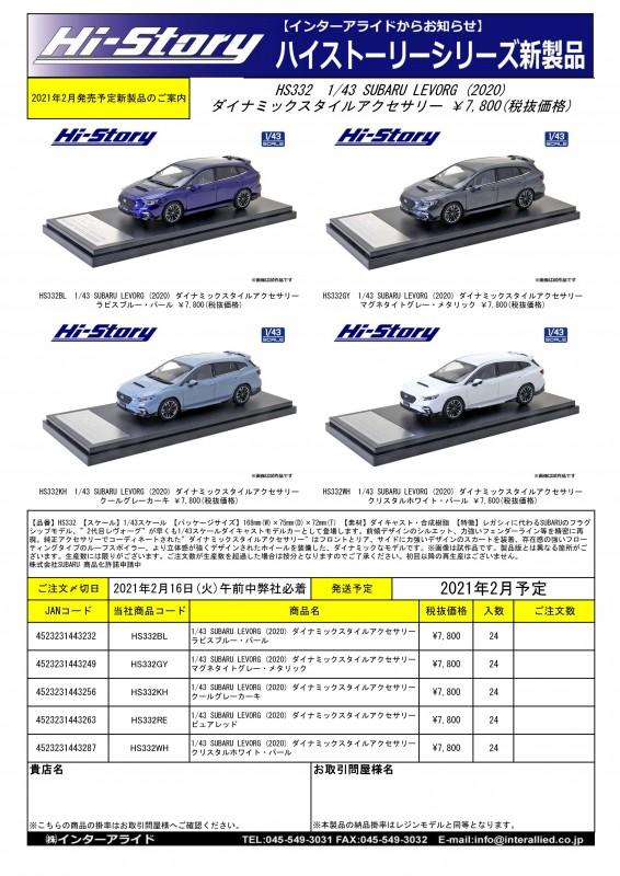 HS332注文書_01
