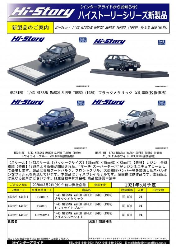 HS281注文書_01