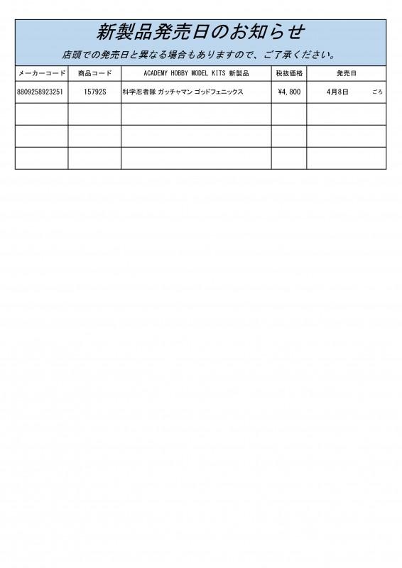 新製品発売日0408_01