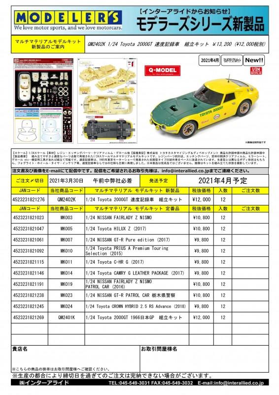 QM2402K注文書_01