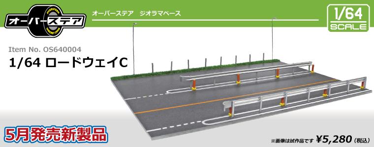 OS640004_RoadwayC