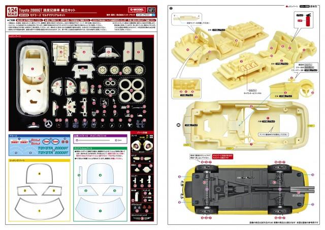 QM2402K_2000GT_Instruction_001-01