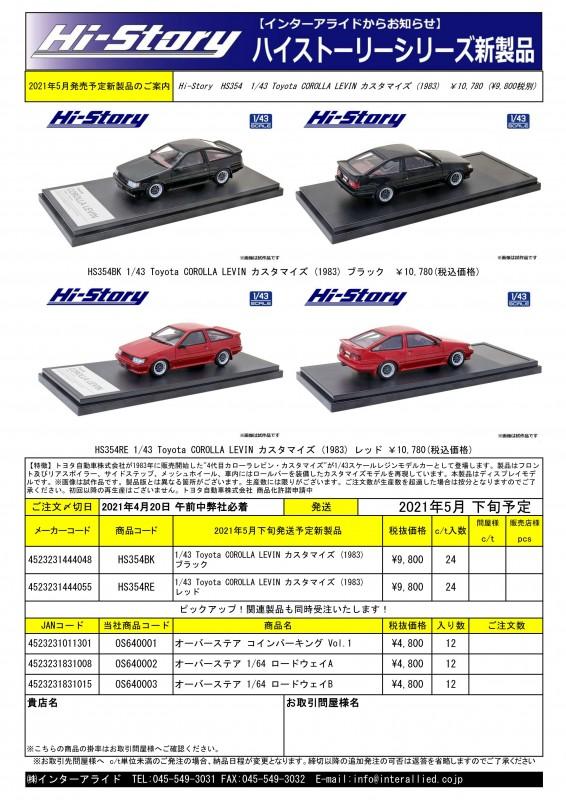 HS354注文書_01