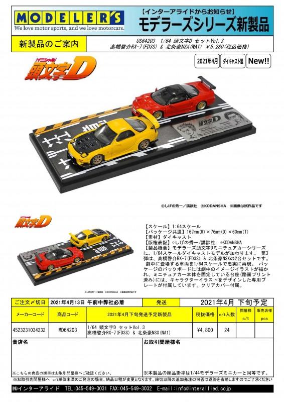 MD64203注文書_01
