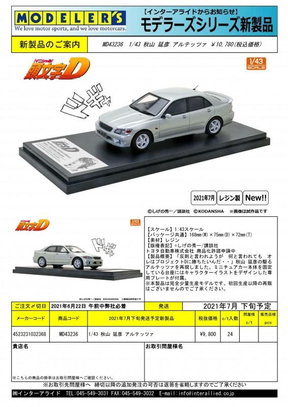 MD43236注文書_01