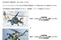 TRP新製品05812についてのお知らせ_01