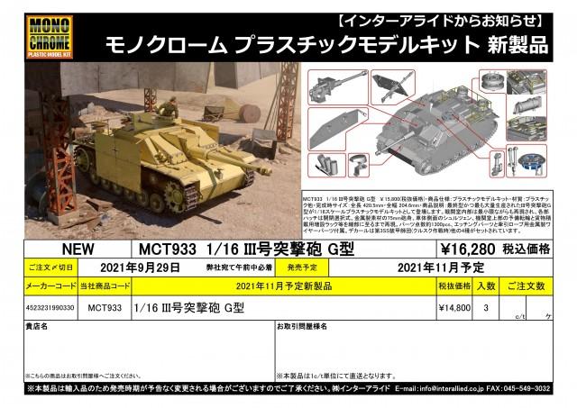 MCT933受注書_01