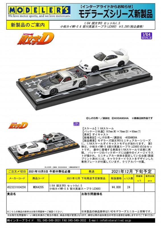 MD64205注文書_01